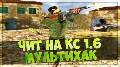 Читы для Counter-Strike 1.6